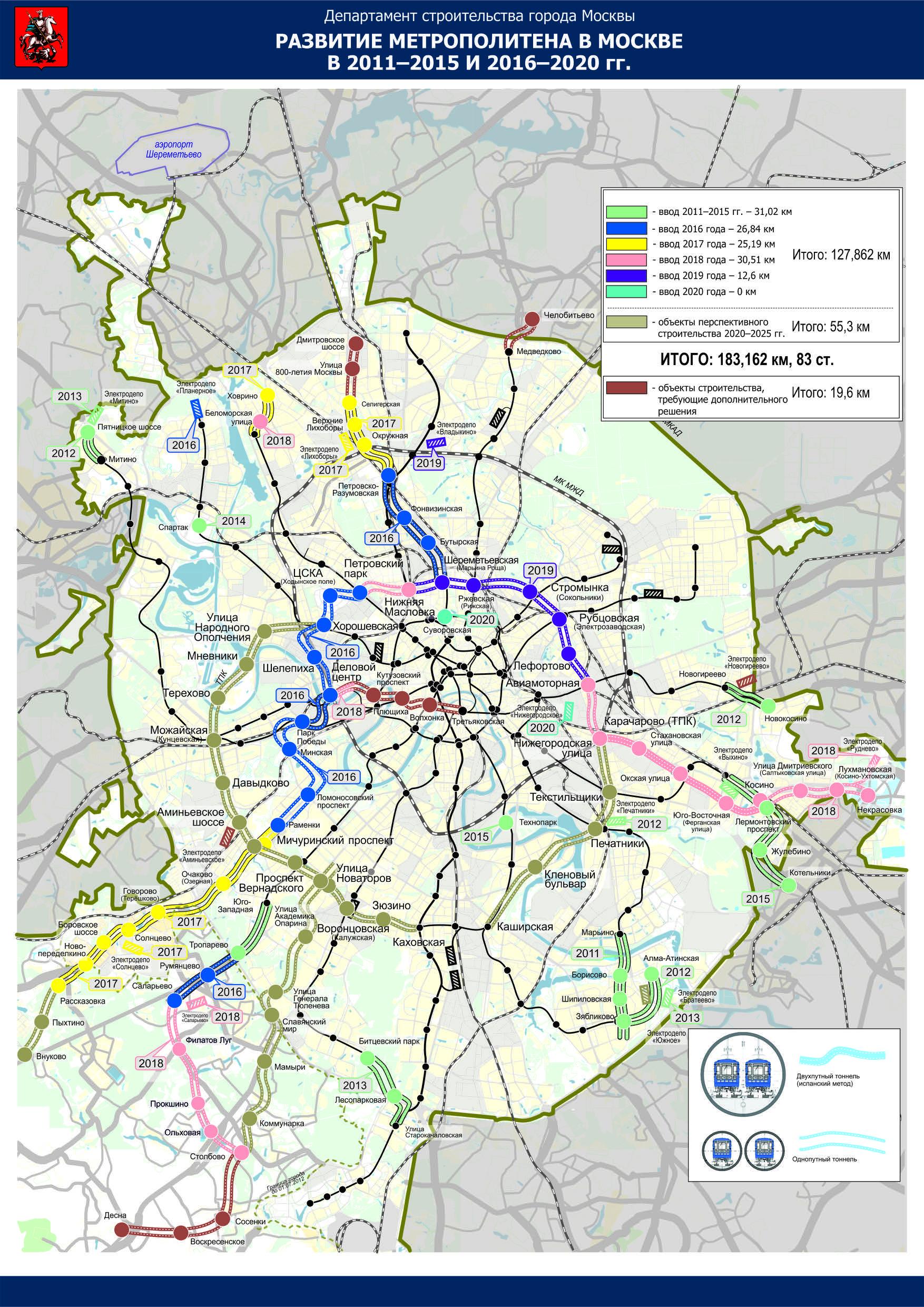 Развитие московского метрополитена до 2030 года с схемой